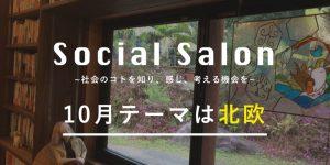 social-salon1-header