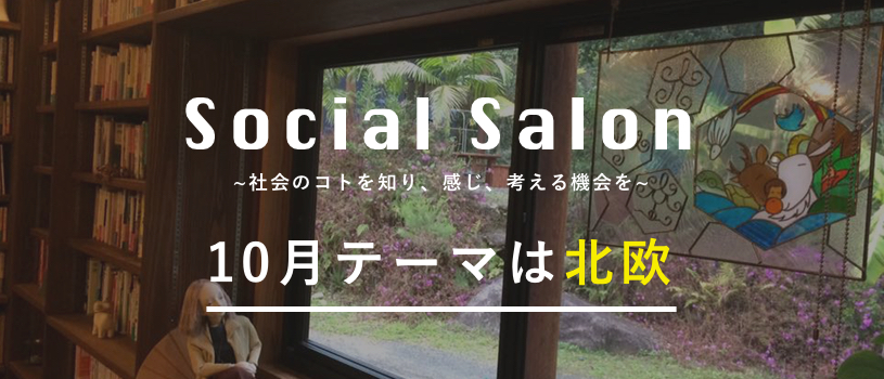 social-salon1-header