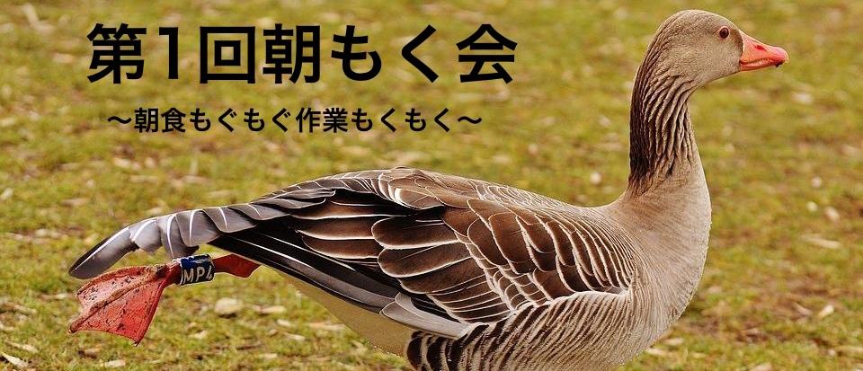 【終了】5/26 第15回朝もく会~朝食もぐもぐ作業もくもく