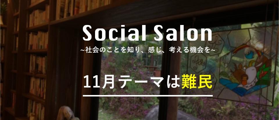 social-salon-6