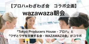 wazawaza-asakai