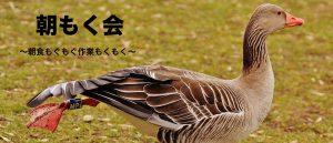 asamoku-title