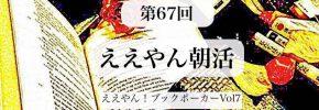 1/28 第67回ええやん朝活読書会『ええやん!ブックポーカー!vol.7』@神保町