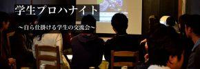 1/21 学生プロハナイト ~自然体で参加できる学生交流会〜
