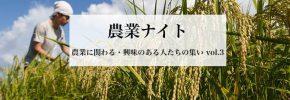 【終了】2/18 【農業ナイト】農業に関わる・興味のある人たちの集い vol.3