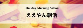 6/24(土)第77回ええやん朝活読書会<テーマ:村上春樹「東京奇譚集」>