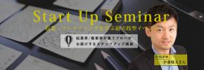 3/30 起業・マーケティングを学ぶ超実践型イベント【やりたいを仕事に】