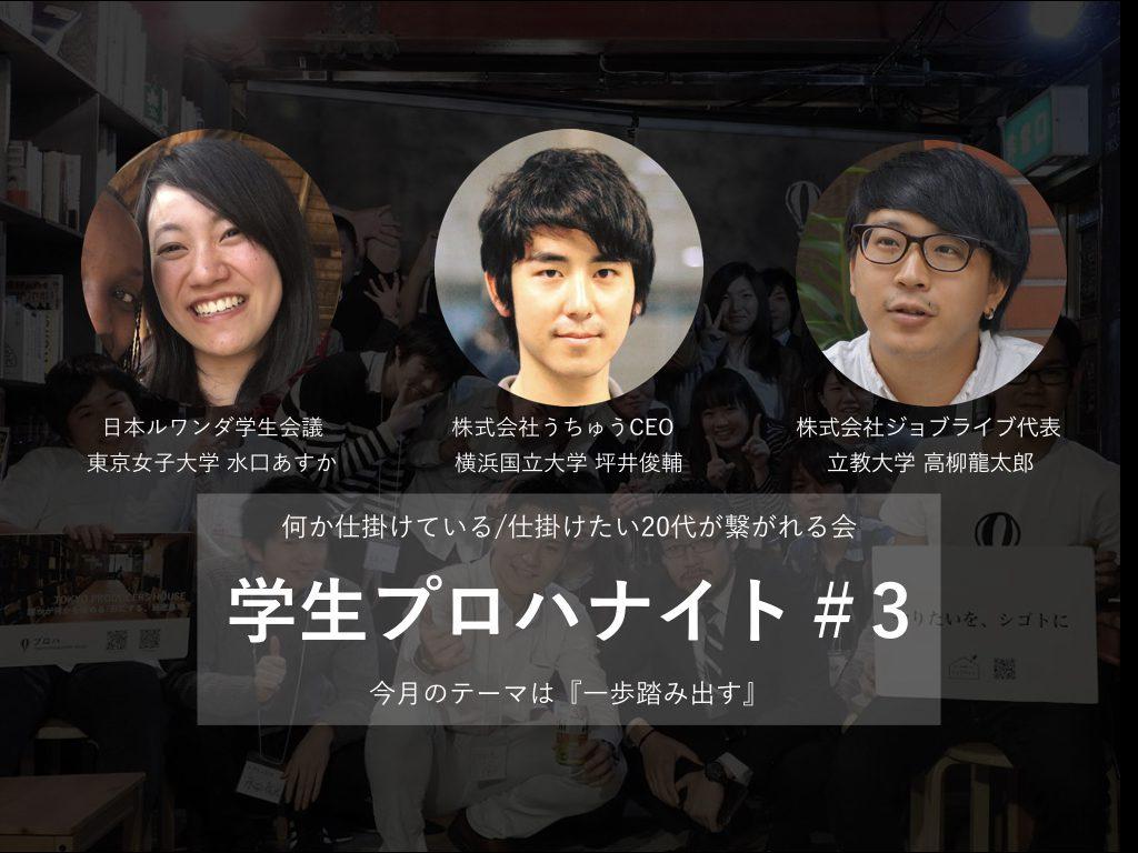 【終了】6/2 学生プロハナイト#3 ~自ら仕掛ける20代と出会える会~