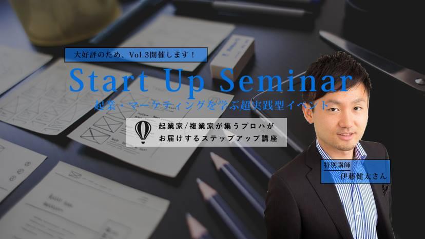 【終了】5/30 起業・マーケティングを学ぶ超実践型イベントvol.3