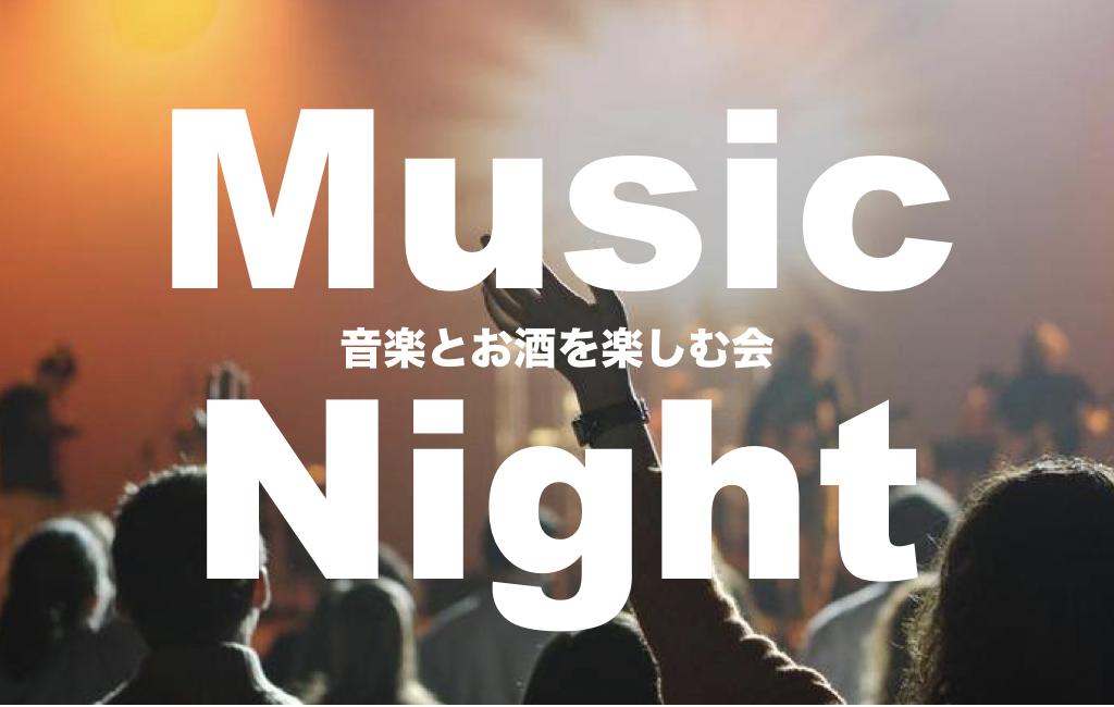 7/7 ミュージックナイト ~音楽とお酒を楽しむ会 Vol.1~