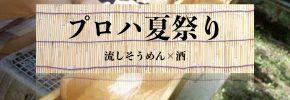 7/30【流しそうめん×酒】夏祭りしましょう@プロハ