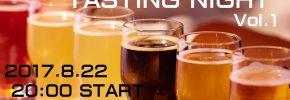 8/22 ティスティングナイトVol.1-日本のクラフトビールを味わう夏の夜-