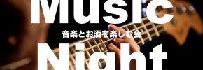 1/28 ミュージックナイト ~音楽とお酒を楽しむ会 Vol.4~