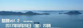 9/29 【月末開催!】島×旅vol.2【瀬戸内海好き集まれ~!】