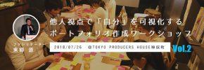 7/26 他人視点で「自分」を可視化するポートフォリオ作成ワークショップ vol.2