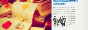 9/17(月・祝)第107回ええやん朝活読書会<課題本:君たちはどう生きるか>@神保町