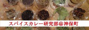 9/27 神保町でスパイスからのカレー作りを学ぶ!一平ちゃん直伝!カレー研究部#13