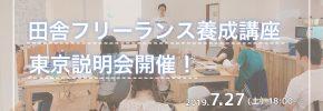 7/27(土)「やりたいを、シゴトに」変える第1歩!「田舎フリーランス養成講座」特別説明会開催!