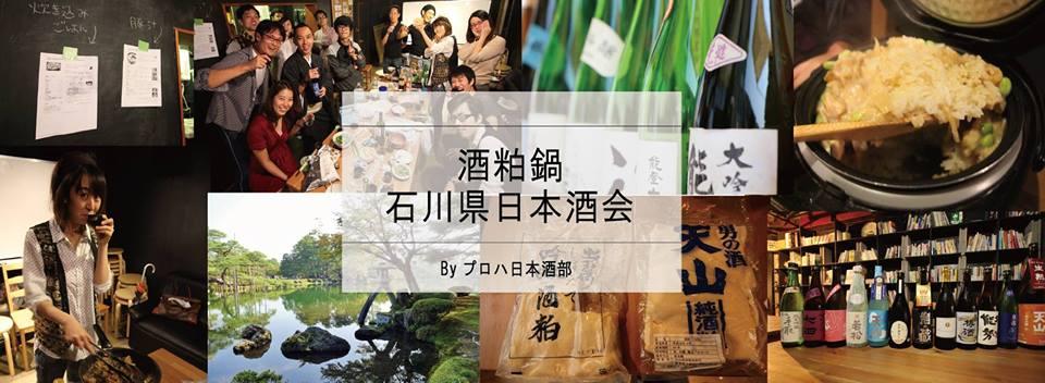 sakekasunabe-title