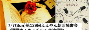 7/7(日)第129回ええやん朝活読書会<課題本:キッチン>開催