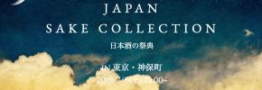 7/6(土)日本酒の祭典「JAPAN SAKE COLLECTION」がプロハで開催!?