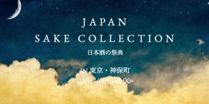 Japan sake collection 神保町