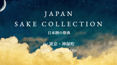 Japan sake collection 神保町