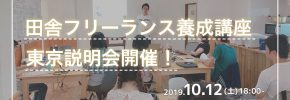 「田舎フリーランス養成講座」説明会開催!(10/12 18:00〜)