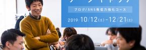 プロハで受講中から月3万円を稼げるように!ワークキャリア「ブログ/SNS発信力強化コース」申し込み受付開始